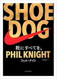 Shoe_dog_phil_knight