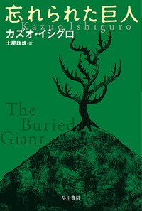The_buried_giant